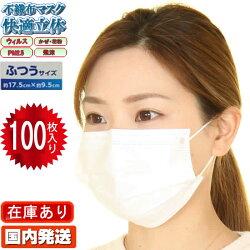 100 枚 アイリス 在庫 あり オーヤマ マスク
